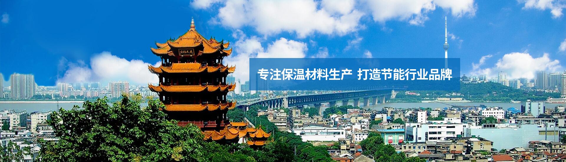 武汉岩棉保温